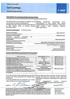 Протокол испытаний BASF (Германия) ЛКП алюминиевой ленты «Алютех», для защитных коробов