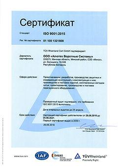Сертификат соответствия требованиям  ISO 9001