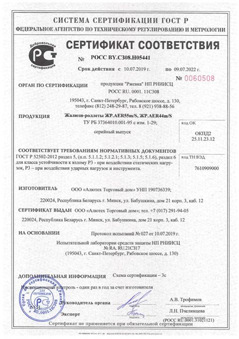 Сертификат соответствия Жалюзи-роллеты ЖР.AER44m/S, AER55m/S Российская Федерация