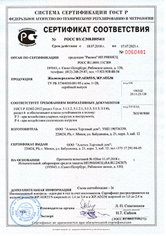 Сертификат соответствия. Жалюзи-роллеты ЖР.AER55/S и AEG56, Российская Федерация