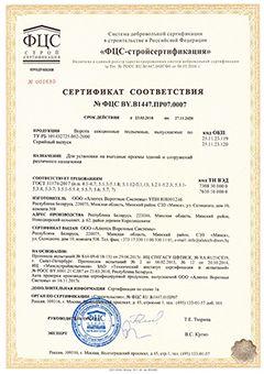 Сертификат соответствия требованиям ГОСТ 31174 РФ до 27.11.2020