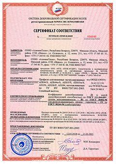 Сертификат соответствия на экструдированные профили (Пож-Аудит), Российская Федерация