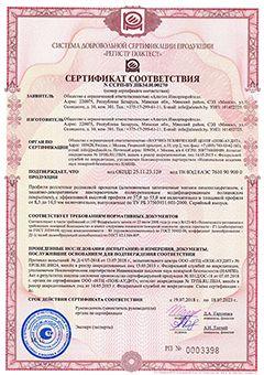 Сертификат соответствия на пенонаполненные профили роликовой прокатки 37-55мм (Пож-Аудит), Российская Федерация