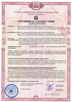 Сертификат соответствия на пенонаполненные профили роликовой прокатки 77мм (Пож-Аудит), Российская Федерация