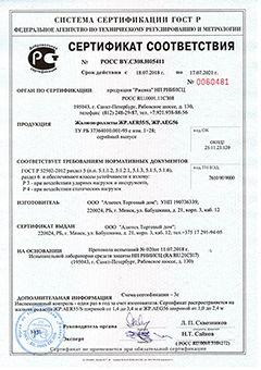 Сертификат соответствия. Жалюзи-роллеты ЖР.AER55/S, AEG56 Российская Федерация