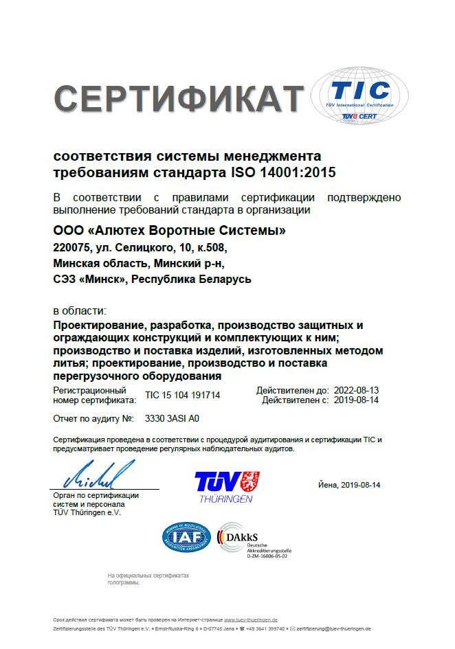 Сертификат соответствия менеджмента требованиям стандарта ISO 14001:2015