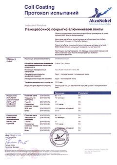 Протокол испытаний AkzoNobel (Швеция) лакокрасочного покрытия алюминиевой ленты «Алютех»