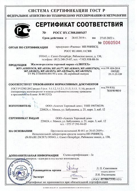 Сертификат соответствия ГОСТ Р 52502-2012. ЖРУ AER55/SCR, ЖР. AEG84, AG/77, AER44/S, ARH37/S, AR/40, AR/45, AR/55m, AR/555. Российская Федерация.