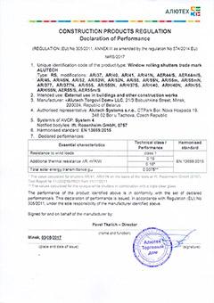 Декларации соответствия строительным директивам Европейского союза в области безопасности продукции (роллеты_рольставни)